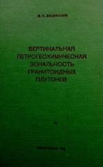 Труды СНИИГГиМС. Выпуск 158. Вертикальная петрогеохимическая зональность гранитоидных плутонов (на примере Алтая)