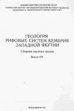 Труды СНИИГГиМС. Выпуск 270. Геология рифовых систем кембрия Западной Якутии