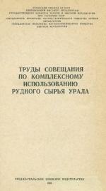 Труды совещания по комплексному использованию рудного сырья Урала