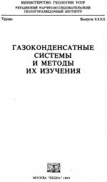 Труды УкрНИГРИ. Выпуск 32. Газоконденсатные системы и методы их изучения