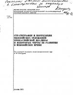 Труды ВНИГНИ. Выпуск 109. Стратиграфия и корреляция мезозойских отложений Прикаспийской впадины и некоторые черты ей развития в мезозойское время