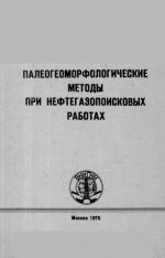 Труды ВНИГНИ. Выпуск 170. Палеогеоморфологические методы при нефтегазопоисковых работах