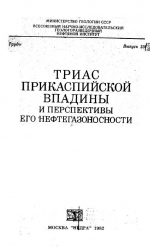 Труды ВНИГНИ. Выпуск 236. Триас Прикаспийской впадины и перспективы его нефтегозоносности