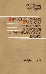 Труды ВНИГНИ. Выпуск 62. Палеогеография Русской платформы в юрское и раннемеловое время