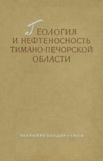 Труды ВНИГРИ. Выпуск 133. Геология и нефтеносность Тимано-Печорской области