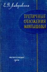 Труды ВНИГРИ. Выпуск 151. Третичные отложения Мангышлака