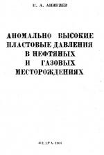Труды ВНИГРИ. Выпуск 233. Аномально высокие пластовые давления в нефтяных и газовых месторождениях