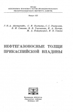 Труды ВНИГРИ. Выпуск 253. Нефтегазоносные толщи Прикаспийской впадины