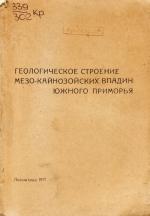 Труды ВНИГРИ. Выпуск 302. Геологическое строение мезо-кайнозойских впадин Южного Приморья