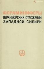 Труды ВНИГРИ. Выпуск 317. Фораминиферы верхнеюрских отложений Западной Сибири