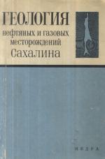 Труды ВНИГРИ. Выпуск 328. Геология нефтяных и газовых месторождений Сахалина