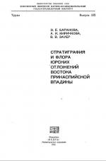 Труды ВНИГРИ. Выпуск 332. Стратиграфия и флора юрских отложений востока Прикаспийской впадины