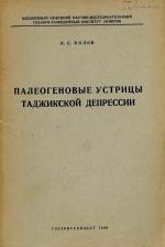 Труды ВНИГРИ. Выпуск 38. Палеогеновые устрицы Таджикской депрессии