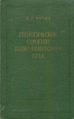 Труды ВНИГРИ. Выпуск 91. Геологическое строение Колво-Вишерского края
