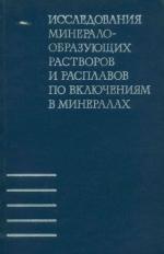 Труды ВНИИСИМС. Том 14. Исследования минералообразующих растворов и расплавов по включениям в минералах