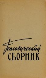 Труды Воронежского государственного университета. Том 66. Геологический сборник