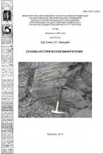Труды Воронежского Государственного Университета. Выпуск 83. Основы исторической минерагении