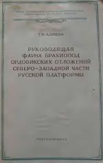 Труды ВСЕГЕИ. Руководящая фауна брахиопод ордовикских отложений Северо-Западной части Русской платформы