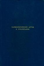 Труды ВСЕГЕИ. Том 195. Палинологический метод в стратиграфии