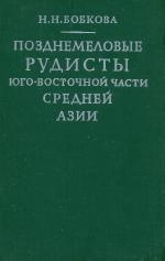 Труды ВСЕГЕИ. Том 196. Позднемеловые рудисты юго-восточной части Средней Азии