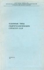 Труды ВСЕГЕИ. Том 229. Основные типы гидрогеологических структур СССР
