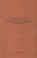 Труды ВСЕГЕИ. Том 266. Математические методы в региональных геологических и прогнозно-металлогенических исследованиях. Сборник научных статей