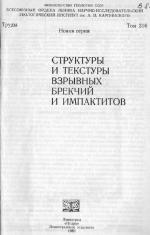 Труды ВСЕГЕИ. Том 316. Структуры и текстуры взрывных брекчий и импактитов