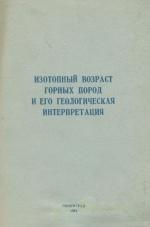 Труды ВСЕГЕИ. Том 328. Изотопный возраст горных пород и его геологическая интерпретация. Сборник научных статей