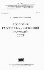 Труды ВСЕГЕИ. Том 35. Геология галогенных отложений (формаций) СССР