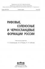 Труды ВСЕГЕИ. Том 355. Рифовые, соленосные и черносланцевые формации России