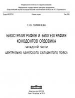 Труды ВСЕГЕИ. Том 356. Биостратиграфия и биогеография конодонтов ордовика западной части Центрально-Азиатского складчатого пояса