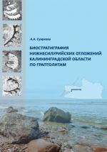 Труды ВСЕГЕИ. Том 358. Биостратиграфия нижнесилурийских отложений Калининградской области по граптолитам