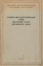 Труды ВСЕГЕИ. Том 37. Геолого-металлогенический очерк восточной части Украинского щита