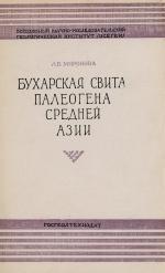 Труды ВСЕГЕИ. Том 38. Бухарская свита палеогена Средней Азии. Стратиграфия и руководящие комплексы моллюсков