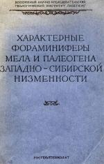 Труды ВСЕГЕИ. Выпуск 2. Характерные фораминиферы мела и палеогена Западно-Сибирской низменности