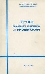 Труды Всесоюзного коллоквиума по иноцерамам. Выпуск 1