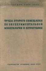 Труды второго совещания по экспериментальной минералогии и петрографии (7-10 мая 1936 г)