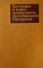 Труды ЗапКазНИГРИ. Выпуск 5. Тектоника и нефтегазоносность Актюбинского Приуралья