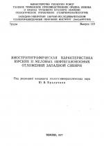 Труды ЗапСибНИГНИ. Выпуск 119. Биостратиграфическая характеристика юрских и меловых нефтегазоносных отложений Западной Сибири