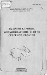 Труды Зоологического института. Том 246. История крупных млекопитающих и птиц Северной Евразии