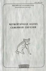 Труды Зоологического института. Том 256. Четвертичная фауна Северной Евразии
