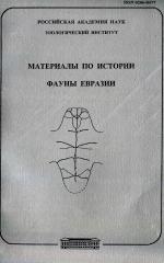 Труды Зоологического института. Том 277. Материалы по истории фауны Евразии