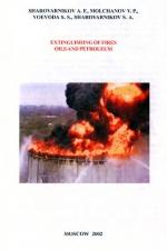 Тушение пожаров нефти и нефтепродуктов