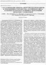 U-Pb-датирование циркона интрузии плагиогранитов в Свекофеннидах юго-востока Балтийского щита: особенности верхнего и нижнего пересечения Дискордии с Конкордией