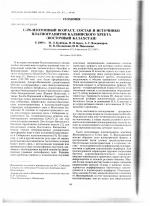U-Pb-изотопный возраст, состав и источники плагиогранитов Калбинского хребта (Восточный Казахстан)