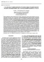 U-Pb возраст цирконов из рудоносных гранитоидов медно-порфировых месторождений Южного Урала