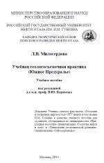 Учебная геологосъемочная практика (Южное Предуралье)