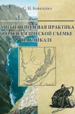 Учебная полевая практика по геологической съемке на Байкале. Учебное пособие