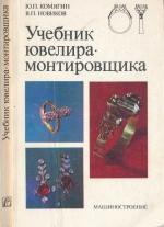 Учебник ювелира-монтировщика