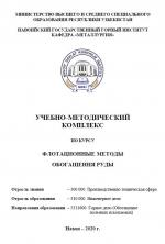 Учебно-методический комплекс по курсу ''Флотационные методы обогащения руды''
